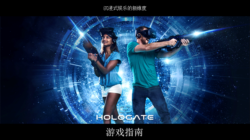 hologate_guide1